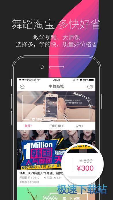 中舞网苹果版