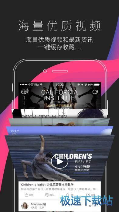 中舞网手机版