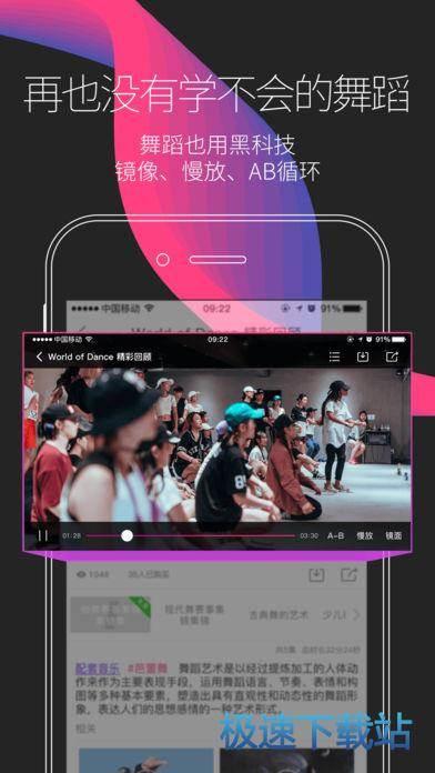 中舞网下载