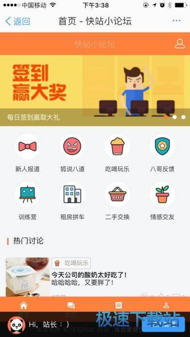 搜狐快站�O果版