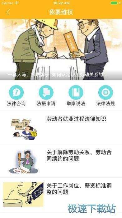 广州工会手机版