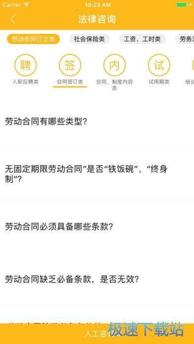广州工会苹果版