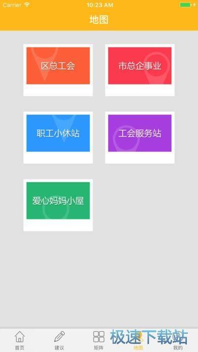 广州工会iphone版