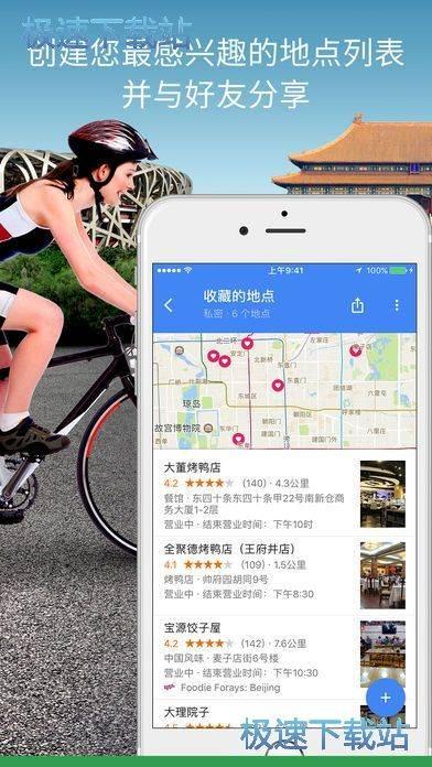 google 地图苹果版