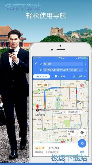 google 地图iphone版