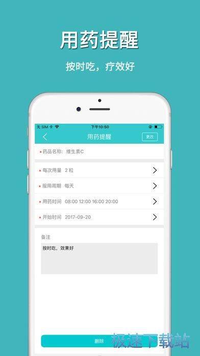 云医务iphone版