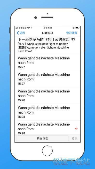 学德语下载