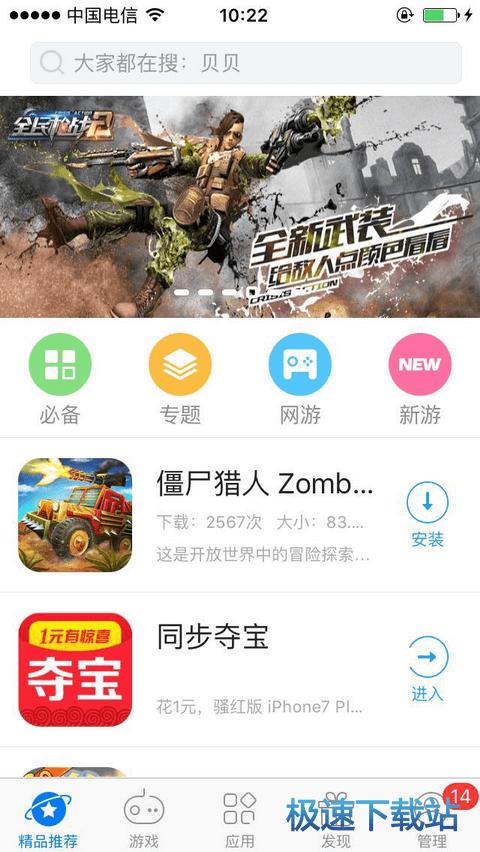 同步推iphone版