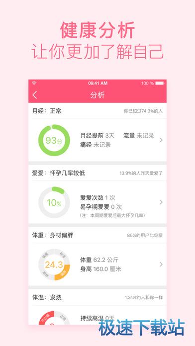 美柚手机版