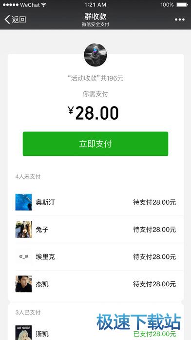 微信iphone版