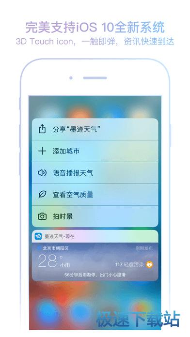 墨迹天气iphone版
