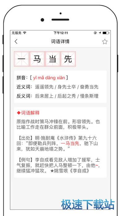 新华字典苹果版
