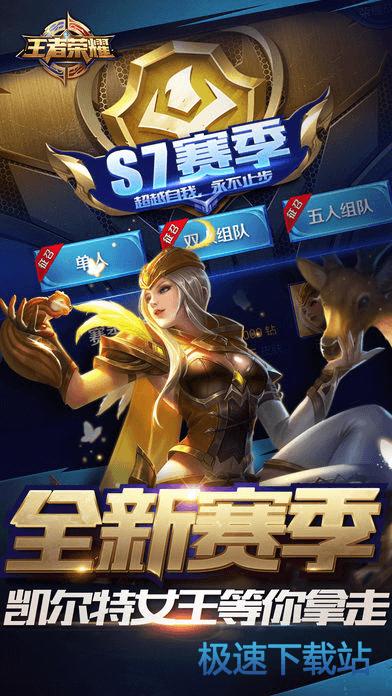 王者荣耀iphone版