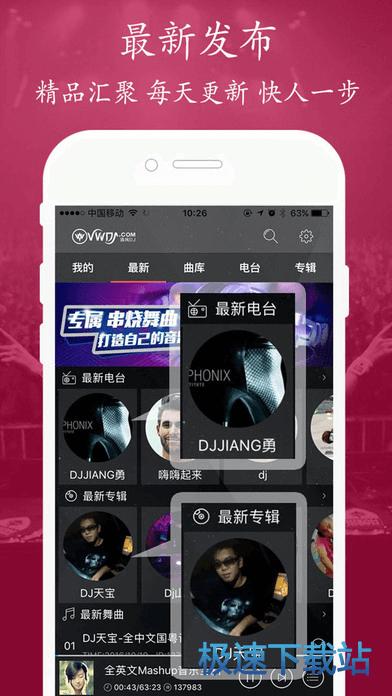 清风dj手机版