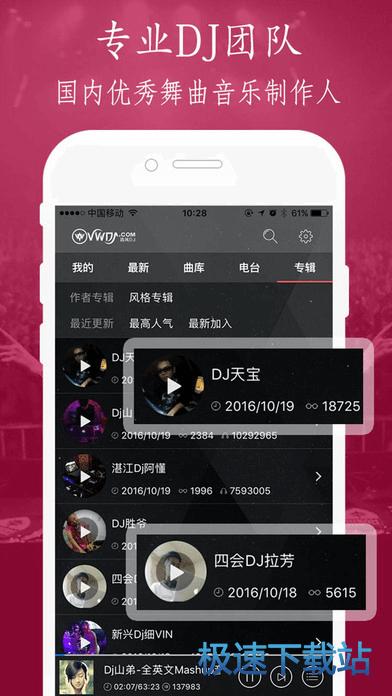 清风dj苹果版