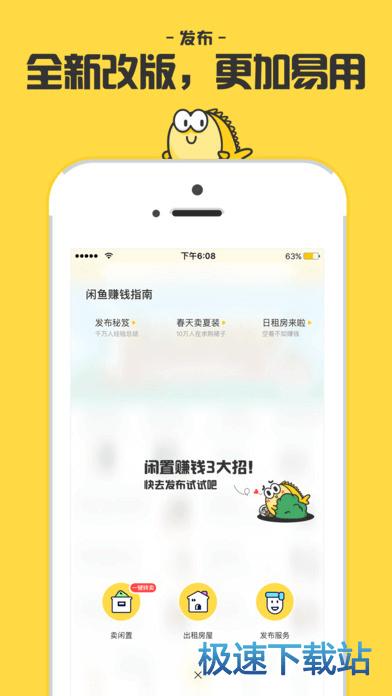 闲鱼iphone版