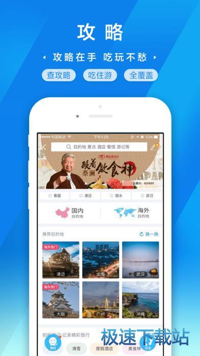 携程旅行iphone版