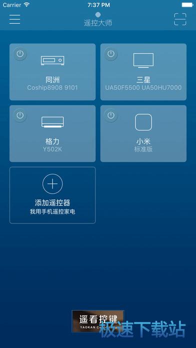 遥控大师iphone版