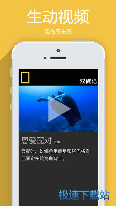 华夏地理手机版