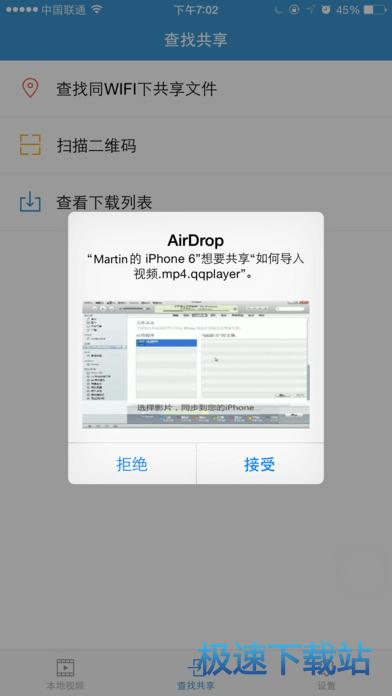 qq影音苹果版