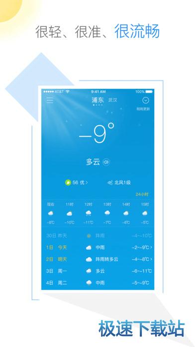 天气快报 图片 01s