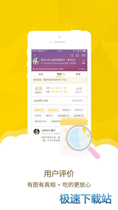 美团外卖iphone版