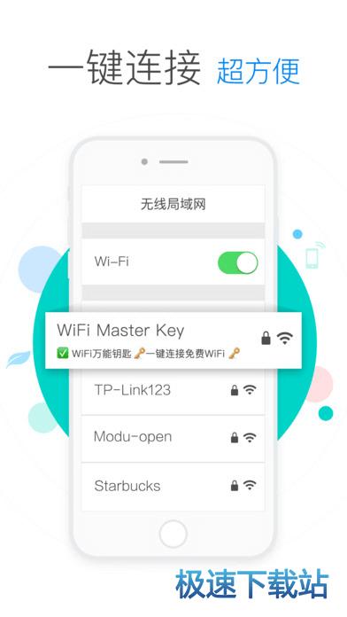 wifi万能钥匙下载