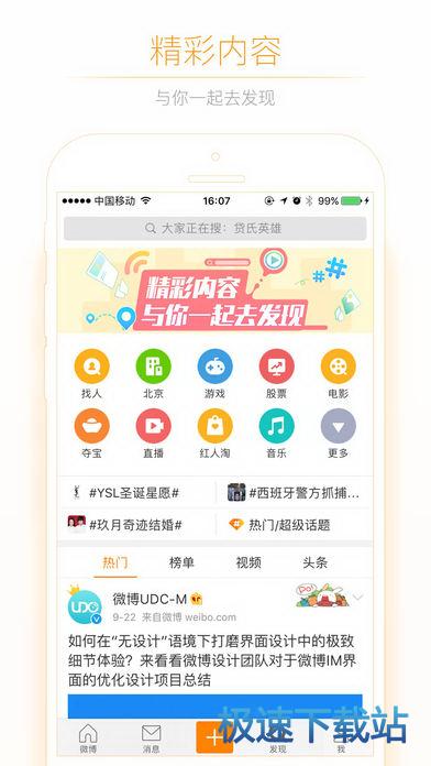 新浪微博iphone版