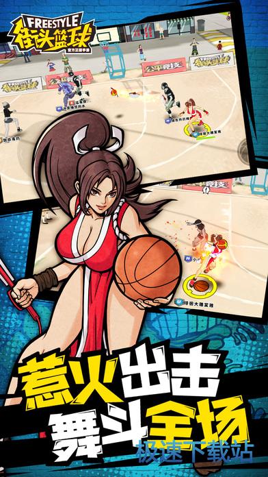 街头篮球苹果版