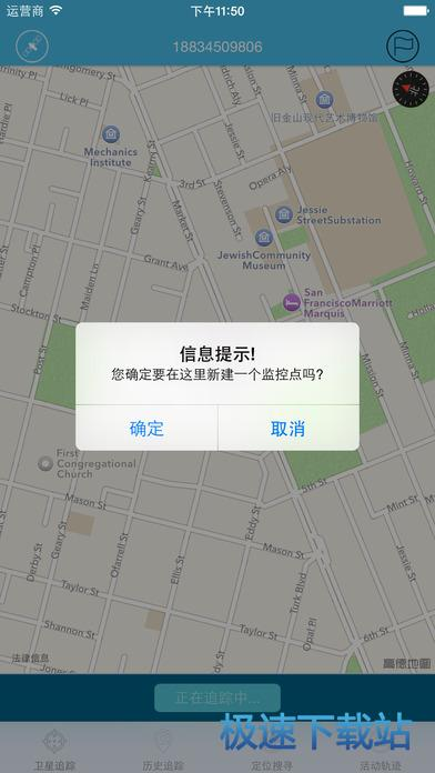 手机基站定位下载