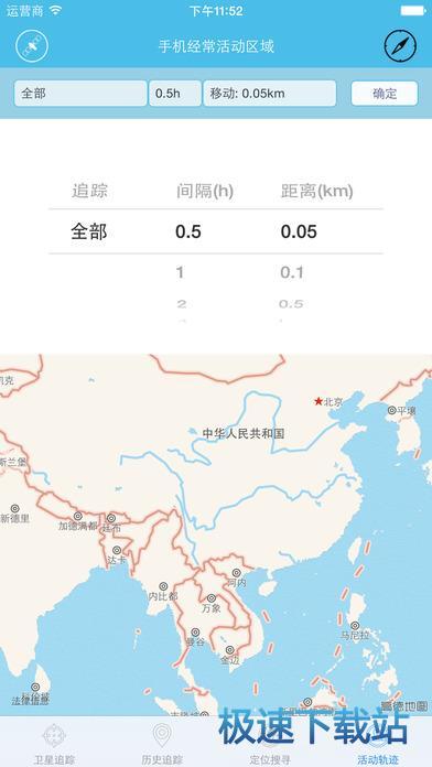 手机基站定位iphone版