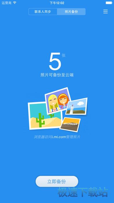 手机云v手机苹果版下载2.9.03d眼镜小米图片