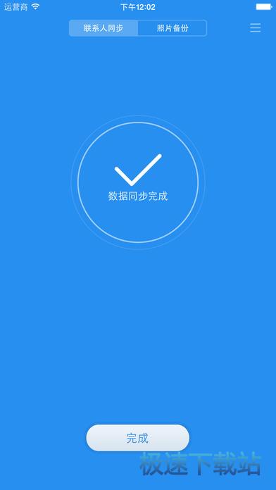 小米云同步手机版
