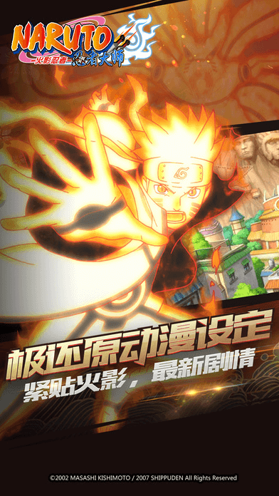 火影忍者手机版