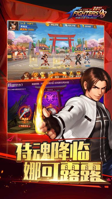 拳皇98终极之战ol下载