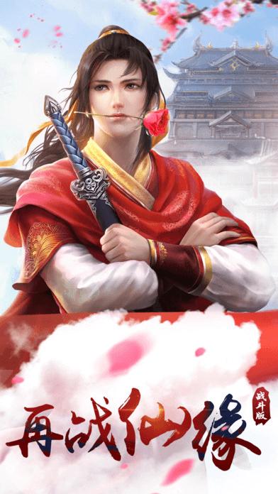 仙剑奇侠传online下载