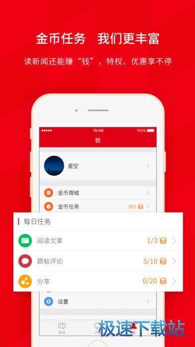 it之家iphone版