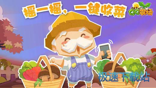 qq农场苹果版