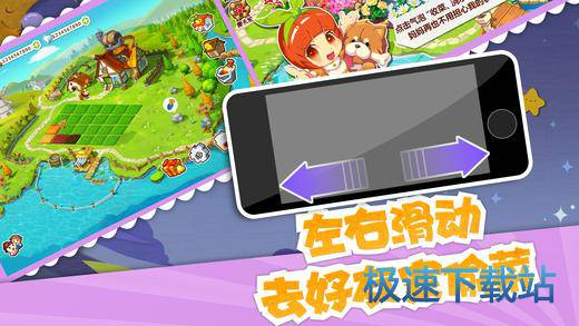 qq农场iphone版