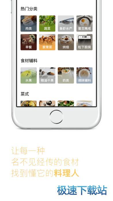 下厨房iphone版