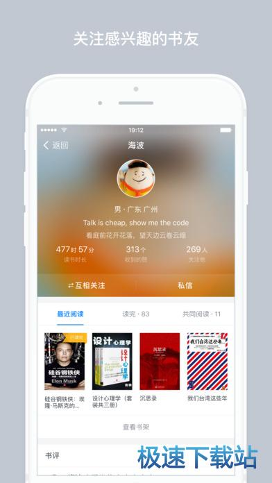微信读书苹果版