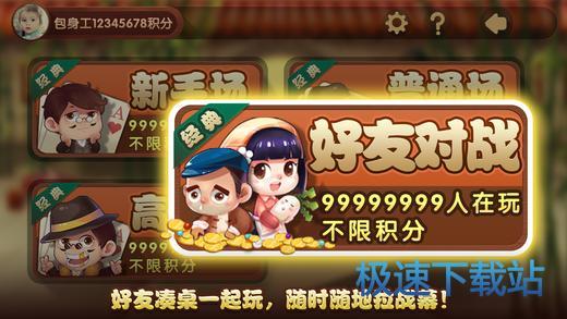 腾讯斗地主苹果版下载