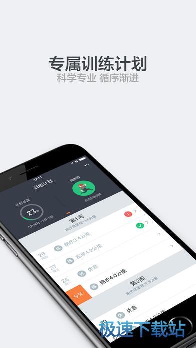 阿甘跑步iphone版