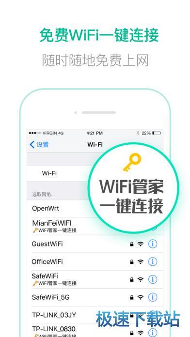 腾讯wifi管家下载