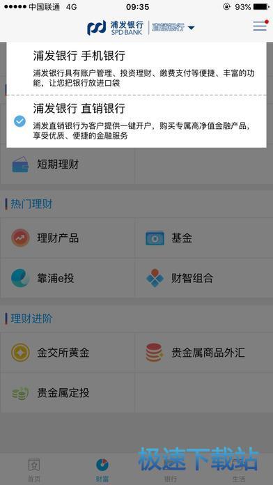 浦发手机银行iphone版