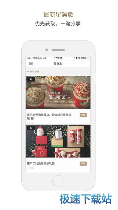 星巴克中国手机版