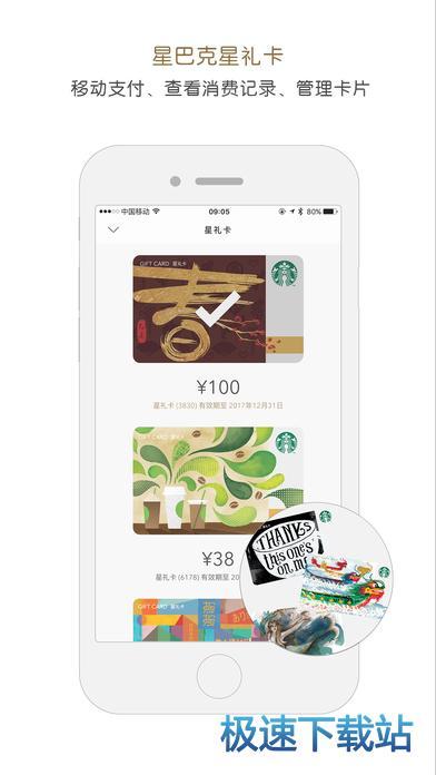 星巴克中国苹果版