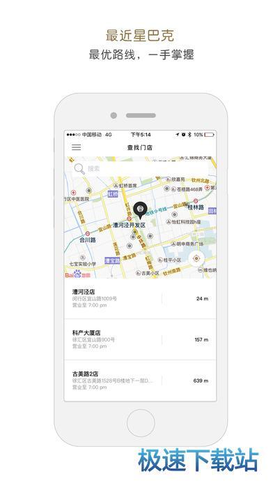 星巴克中国iphone版