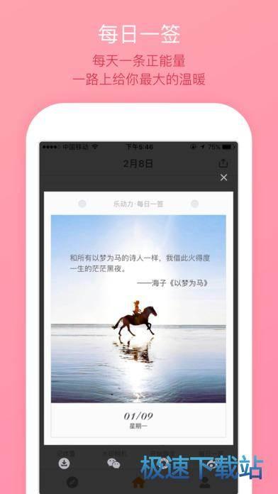 乐动力iphone版