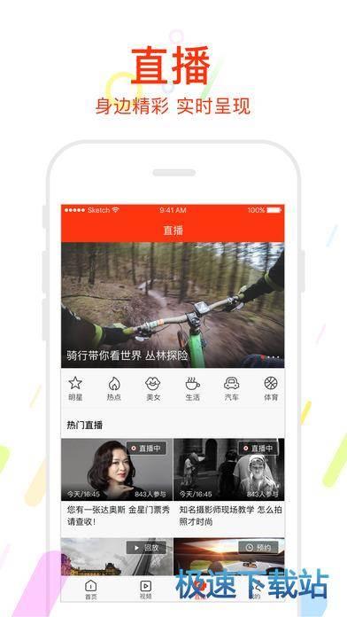 新浪新闻iphone版